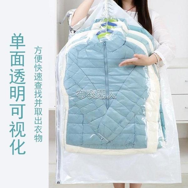 太力免抽氣衣物壓縮袋加大號吊掛式側封收納袋衣物防塵防皺真空袋 快速出貨