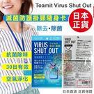 隱形口罩-TOAMIT Virus Shut Out滅菌防護掛頸隨身卡(單入)