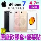 Apple iPhone 7 32GB 4.7吋 贈原廠矽膠套+螢幕貼 蘋果配備IP67 防水 智慧型手機