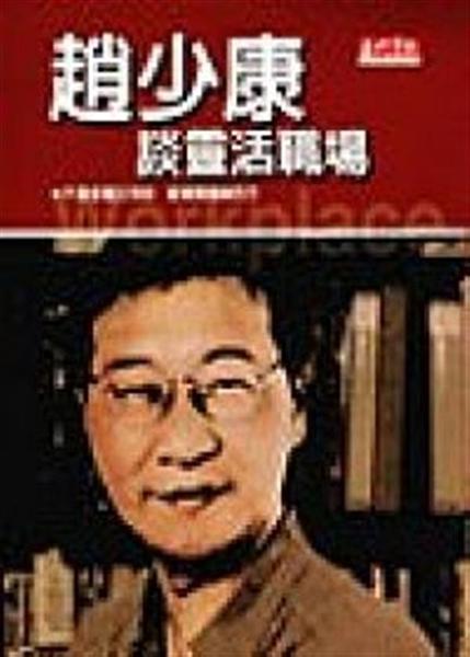 (二手書)趙少康談靈活職場