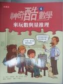 【書寶二手書T9/少年童書_WGI】神奇酷數學4-來玩數與量推理_查坦.波斯基、洪萬生