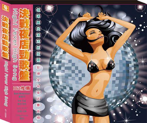 決戰夜店勁歌盤 CD (音樂影片購)