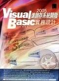 二手書博民逛書店《Visual Basic 2005 進銷存系統開發實務設計》