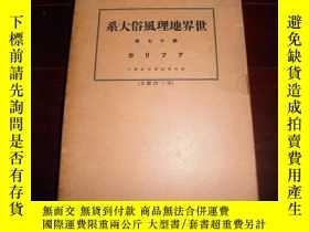 二手書博民逛書店罕見1930年《世界地理風俗大系》之卷十七,精裝原護封,海量圖片