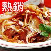 【佳佳】超人氣煙燻豬耳絲1包(1kg/包)(滷味)【愛買冷凍】