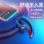真無線5.0不入耳藍芽骨傳導耳機掛耳式單耳迷你超長待機運動跑步蘋果安卓  英賽爾3