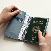 (低價促銷)出國旅游便攜卡通證件袋機票護照夾保護套收納包短版英倫風多功能