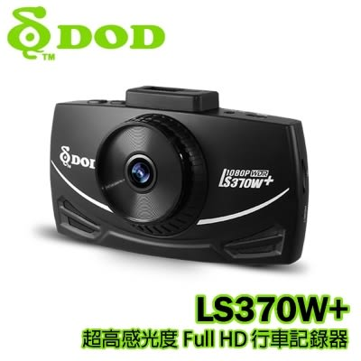 贈送32G Class10記憶卡 DOD LS370W+ Full HD 超高感光度CPL偏光鏡高畫質行車記錄器