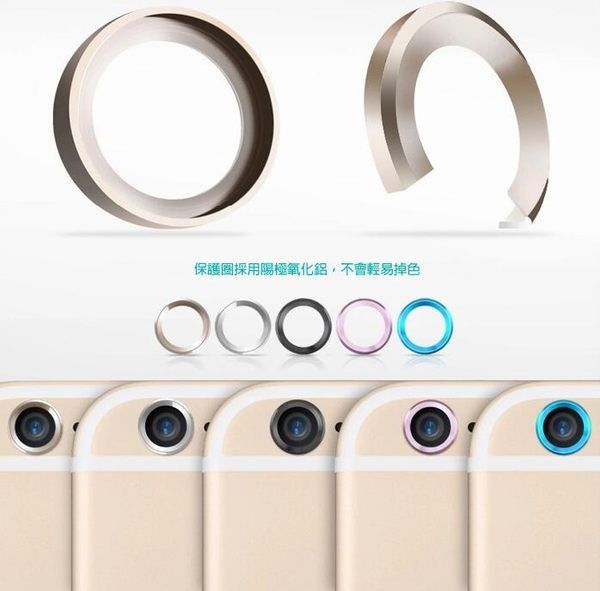iphone 6 plus 鏡頭保護圈 攝像頭環 iphone 6 4.7手機 保護殼 蘋果 保護圈 鏡頭圈