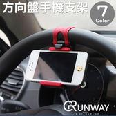 汽車 方向盤支架 iphone7 plus 蘋果 三星 小米 導航手機座 手機皆可用 方向盤支架 手機架