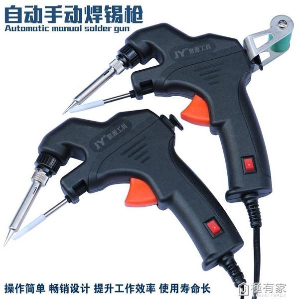 聚源手動焊錫槍槍式自動送錫焊錫機恒溫電烙鐵套裝電焊筆焊接工具  全館鉅惠