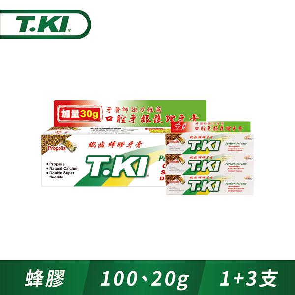 T.KI蜂膠牙膏100g+20gX3