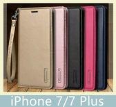 iPhone 7 / 7 Plus 側翻皮套 隱形磁扣 掛繩 插卡 支架 鈔票夾 防水 手機皮套 手機殼 皮套