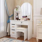 梳妝臺臥室小戶型迷你簡約現代化妝桌柜80cm化妝臺簡易經濟型