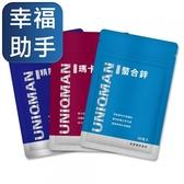 基礎養成經典首選(黑紅瑪卡+螯合鋅+精胺酸)【UNIQMAN】