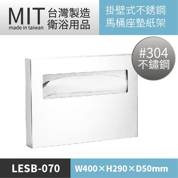 (預訂品)壁掛式不銹鋼馬桶座墊架LESB-070!工廠直營下殺5.6折+分期零利率!衛浴設備!