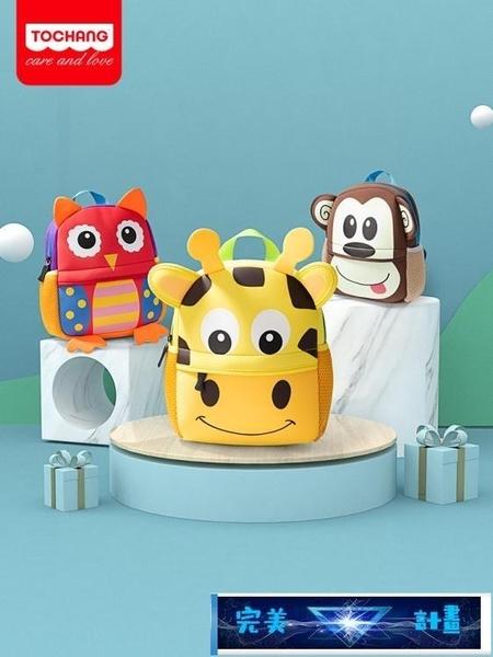 兒童書包 童暢幼兒園書包男女兒童小孩1-3-6歲寶寶韓版潮後背背包 完美計畫 免運
