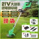割草機 21V打草機家用除草機 便利型修草機 充電式無線割草機 背負式多功能剪草【現貨免運】