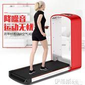 跑步機兼有平板跑步機家用款小型走步機超靜音減震健身室內迷你igo  伊蒂斯女裝