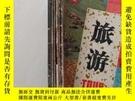二手書博民逛書店旅遊雜誌6本合訂:1980年1一6期合訂本,總第2一7期,罕見 本,合售 。Y268500