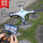 四軸飛行器遙控飛機耐摔無人機高清航拍飛行器航模直升機玩具男孩40公分jy【全館免運】