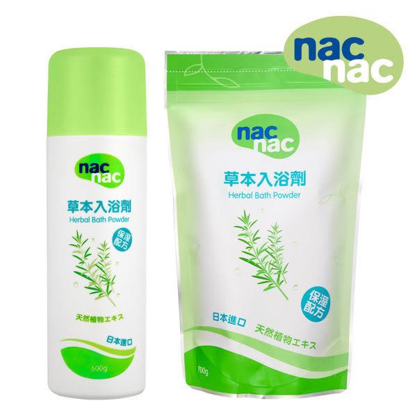 Nac Nac 草本酵素入浴劑組合包(1罐+包) 138372 好娃娃