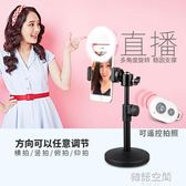 手機直播支架抖音快手直播主播通用手機拍攝補光美顏懶人桌面支架 韓語空間