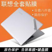 【新年鉅惠】外殼膜筆記本貼紙電腦保護膜全套配件