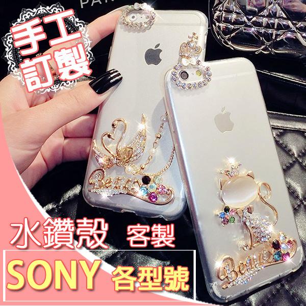 SONY Xperia1 II Xperia5 II Xperia10 Plus Xperia5 XZ3 手機殼 水鑽殼 客製化 訂做 天鵝流蘇