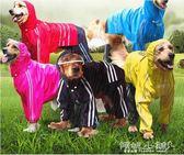 寵物雨衣 狗狗雨衣大型犬四腳防水雨披中小型全包衣服寵物金毛泰迪 傾城小鋪