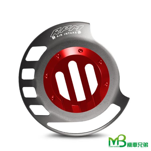 機車兄弟【RPM RS 兩片式 進氣型 風扇蓋】