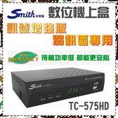【Smith史密斯】HD高畫質數位電視接收機  訊號增強版 TC-575HD 全新一年保固