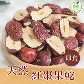 天然紅棗果乾(即食) 無加糖 200G大包裝 【菓青市集】