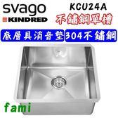 【fami】SVAGO 加拿大進口不鏽鋼水槽  不鏽鋼單槽  KCU24A