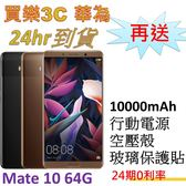 Huawei Mate 10 手機 64G,送 10000mAh行動電源+空壓殼+玻璃保護貼,24期0利率,華為