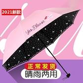 傘晴雨傘防曬防紫外線遮陽傘雨傘女兩用太陽傘黑膠旗艦店官網【八折搶購】