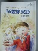 【書寶二手書T3/兒童文學_HBQ】16號橡皮筋_安德魯克萊門斯