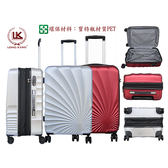 永冠 亮彩拉桿行李箱-紅(20吋)【愛買】