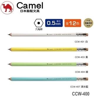 日本 駱駝 木製六角桿珠光 0.5mm CCW-400 自動鉛筆 /支