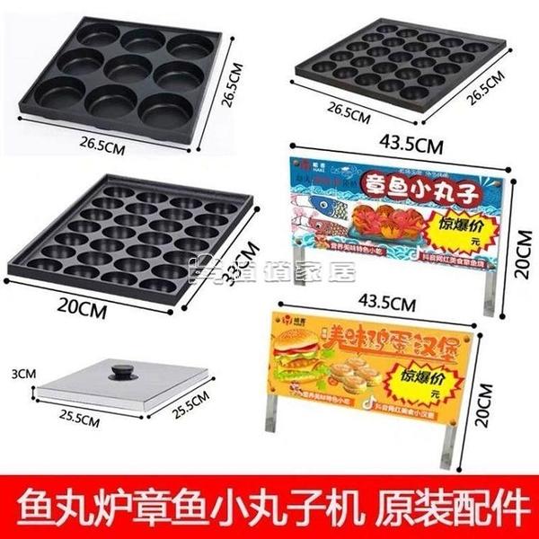 章魚小丸子模具 章魚小丸子鋁板鐵板保溫蓋子鑄鐵板廣告招牌配件雞蛋漢堡機