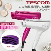 【登錄贈膠原蛋白盒】 TESCOM  TCD5000TW 白金奈米膠原蛋白吹風機  公司貨