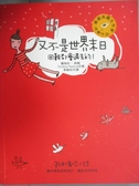 【書寶二手書T5/心靈成長_MEE】又不是世界末日困難都會過去的_李敏怡, 童格拉‧奈娜