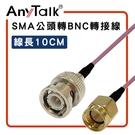 10cm轉接線 SMA 公頭 轉 BNC 公頭