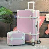 學生小清新皮箱拉桿箱密碼箱萬向輪行李箱24寸韓版女復古旅行箱子igo  韓風物語