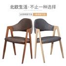椅子北歐餐椅a字椅家用簡約凳子書桌靠背椅...