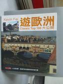 【書寶二手書T5/旅遊_XDR】Kevin Fei遊歐洲-CLASSIC TOP 100 大公開(傳奇篇)_Kevin