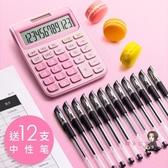 計算機 可愛韓國糖果色小清新學生用太陽能女生粉色大號個性創意女時尚 4色