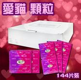 【愛愛雲端】*送50包蘆薈水性潤滑液* 愛貓 顆粒衛生套 保險套 144片裝 A200134
