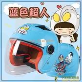 兒童機車單車安全帽頭盔頭盔灰男女士小孩夏季四季通用冬季全盔寶寶安全帽【小玉米】