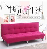 沙發床可折疊客廳雙人小戶型1.8米臥室簡易兩用迷你陽臺懶人沙發 QQ9177『MG大尺碼』